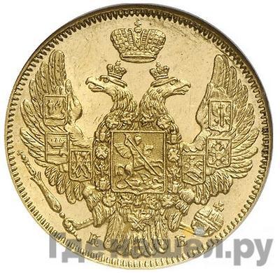 Реверс 5 рублей 1845 года СПБ КБ