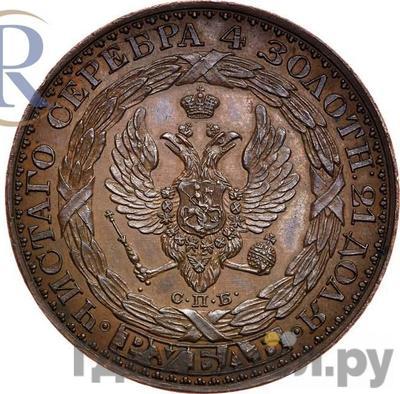 1 рубль 1825 года СПБ Константиновский Антикварная подделка князя Трубецкого    медь