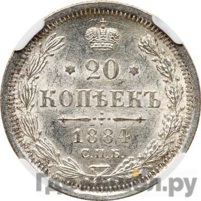 20 копеек 1884 года СПБ АГ