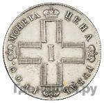 Реверс 1 рубль 1800 года СМ АИ