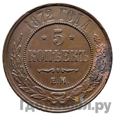 5 копеек 1872 года ЕМ