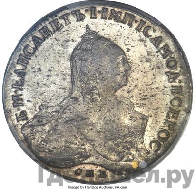 Аверс 1 рубль 1761 года СПБ ЯI
