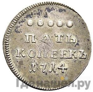 Аверс 5 копеек 1714 года     Новодел
