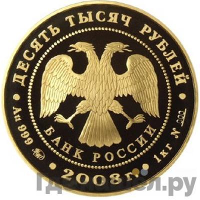 Реверс 10000 рублей 2008 года ММД . Реверс: Удмуртия