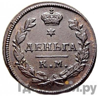 Реверс Деньга 1812 года КМ АМ
