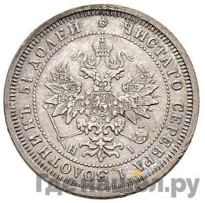 25 копеек 1876 года СПБ НI