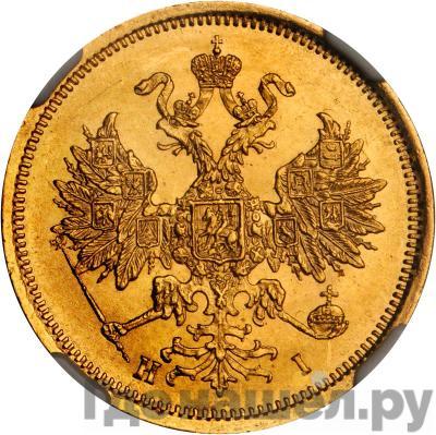 Реверс 5 рублей 1873 года СПБ НI