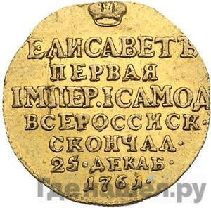 Реверс Жетон 1761 года  в память кончины Елизаветы 1