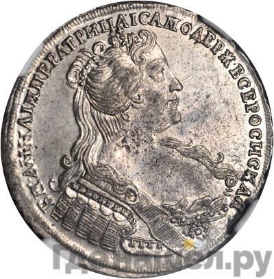 Аверс Полтина 1733 года   Портрет по центру