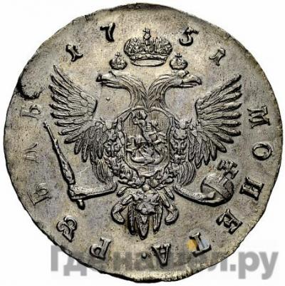 Реверс 1 рубль 1751 года СПБ IM