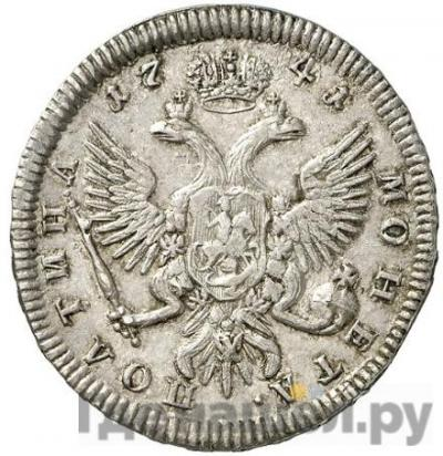 Реверс Полтина 1741 года ММД  Голова меньше