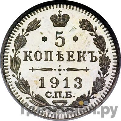 Аверс 5 копеек 1913 года СПБ ВС