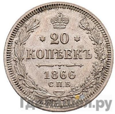 20 копеек 1866 года СПБ НI