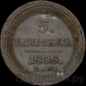 5 копеек 1808 года ЕМ Кольцевые Орел 1806, широкий