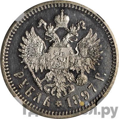 Реверс 1 рубль 1897 года АГ