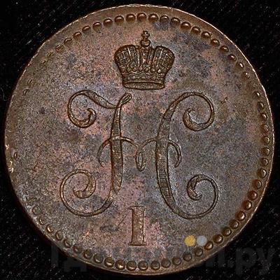 Реверс 1 копейка 1841 года ЕМ
