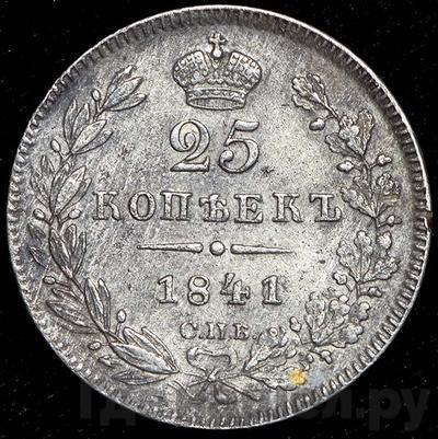 Аверс 25 копеек 1841 года СПБ НГ