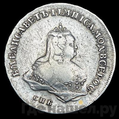 Аверс Полтина 1743 года СПБ