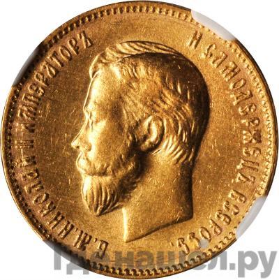 Аверс 10 рублей 1909 года ЭБ