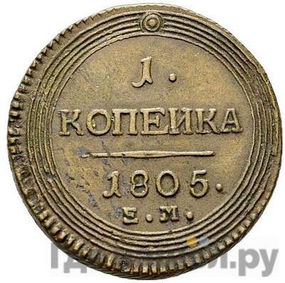 Аверс 1 копейка 1805 года ЕМ Кольцевая