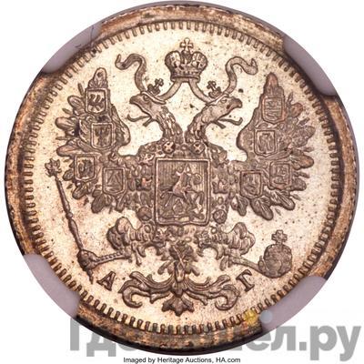 15 копеек 1888 года СПБ АГ