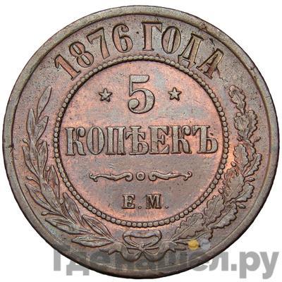 5 копеек 1876 года ЕМ