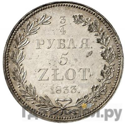 Аверс 3/4 рубля - 5 злотых 1833 года НГ Русско-Польские