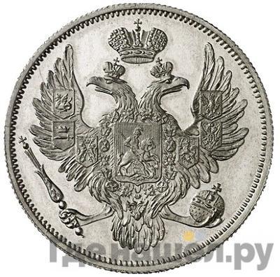 Реверс 6 рублей 1836 года СПБ