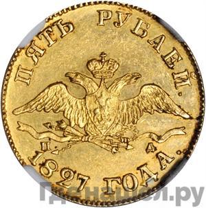 Реверс 5 рублей 1827 года СПБ ПД