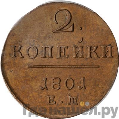 Аверс 2 копейки 1801 года ЕМ