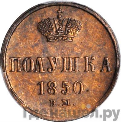 Аверс Полушка 1850 года ВМ