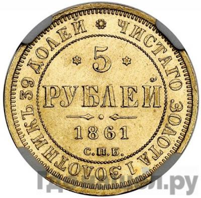 5 рублей 1861 года СПБ ПФ