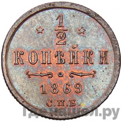 1/2 копейки 1869 года СПБ