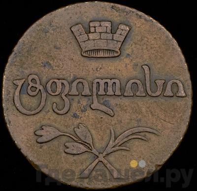 Реверс Бисти 1806 года Для Грузии