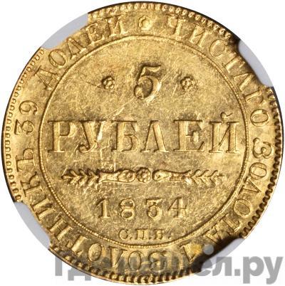 Аверс 5 рублей 1834 года СПБ ПД