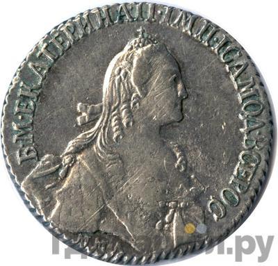 Аверс 20 копеек 1768 года ММД