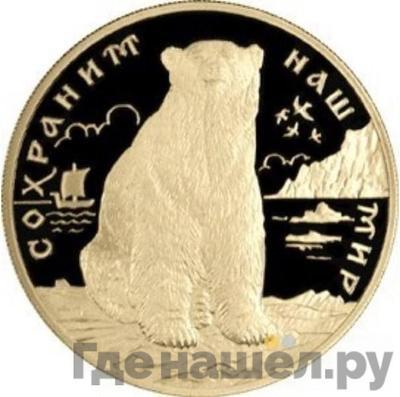 Аверс 200 рублей 1997 года ЛМД Сохраним наш мир полярный медведь