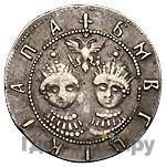 Аверс Жалованный золотой 1682 года  - 1689 Иван и Петр Алексеевичи