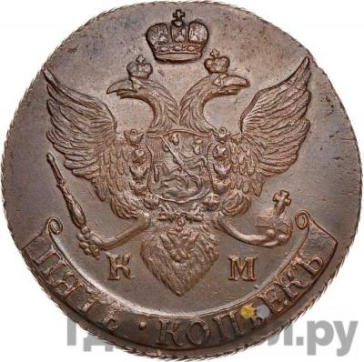 Реверс 5 копеек 1794 года КМ