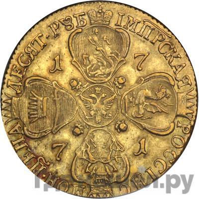 Реверс 10 рублей 1771 года СПБ