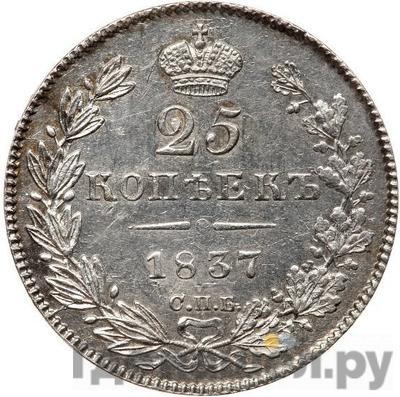 Аверс 25 копеек 1837 года СПБ НГ