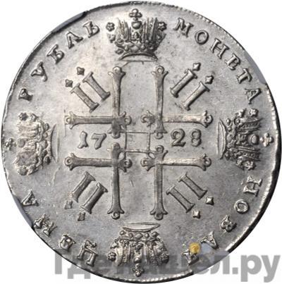 Реверс 1 рубль 1728 года  Портрет 1728 внутри надписи Звезда на плаще НОВАЯ