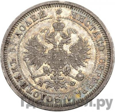 Реверс 25 копеек 1879 года СПБ НФ