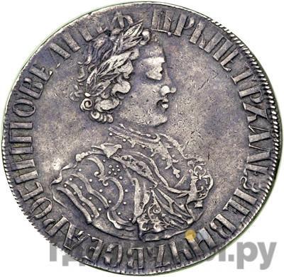 Аверс Полтина 1705 года  Уборная Плоский рельеф, голова не разделяет надпись Корона закрытая