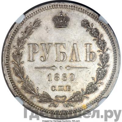Аверс 1 рубль 1860 года СПБ ФБ