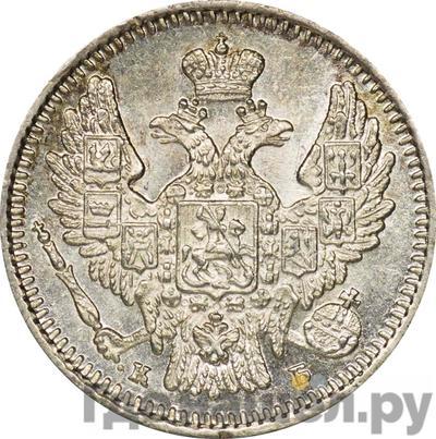 Реверс 5 копеек 1845 года СПБ КБ