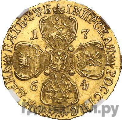 Реверс 5 рублей 1764 года СПБ