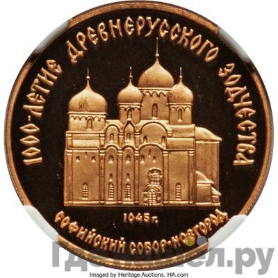 Аверс 50 рублей 1988 года ММД 1000-летие России Софийский собор Новгород