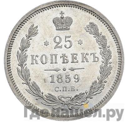 25 копеек 1859 года СПБ ФБ  Св. Георгий в плаще