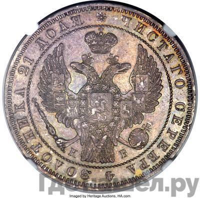 Реверс 1 рубль 1845 года СПБ КБ
